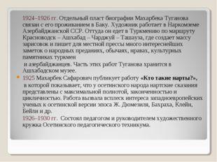 1924–1926 гг. Отдельный пласт биографии Махарбека Туганова связан с его прож