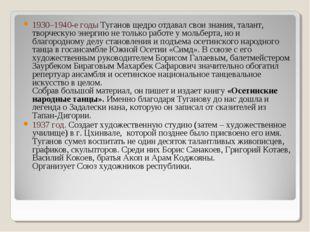 1930–1940-е годы Туганов щедро отдавал свои знания, талант, творческую энерги