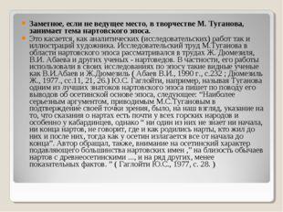 Заметное, если не ведущее место, в творчестве М. Туганова, занимает тема нарт