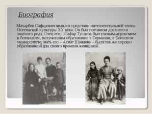 Биография Махарбек Сафарович являлся представи интеллектуальной элиты Осетинс