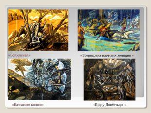 «Бой оленей» «Балсагово колесо» «Тренировка нартских женщин» «Пир у Донбеты