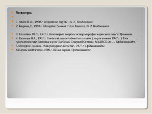 Литература.  1. Абаев В. И., 1990 г. Избранные труды . т. 1., Владикавказ.