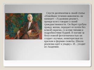 Спустя десятилетия в своей статье «Новейшие течения живописи» он напишет: «Х
