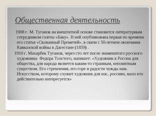 Общественная деятельность 1908 г. М. Туганов на внештатной основе становится