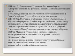 1911 год. Во Владикавказе Тугановым был издан сборник «Дигорские сказания» на