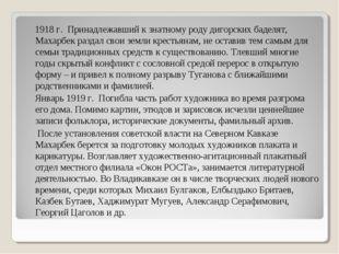 1918 г. Принадлежавший к знатному роду дигорских баделят, Махарбек раздал св