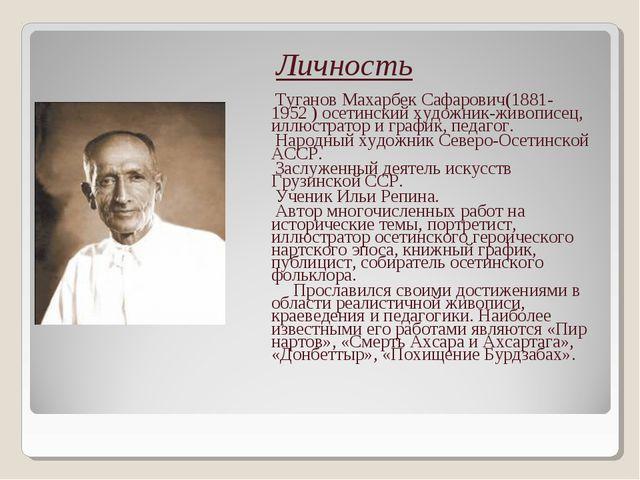 Личность Туганов Махарбек Сафарович(1881-1952 ) осетинский художник-живописец...