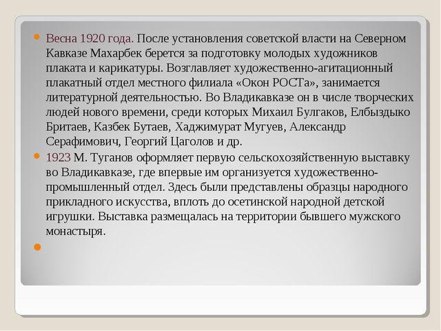 Весна 1920 года. После установления советской власти на Северном Кавказе Маха...