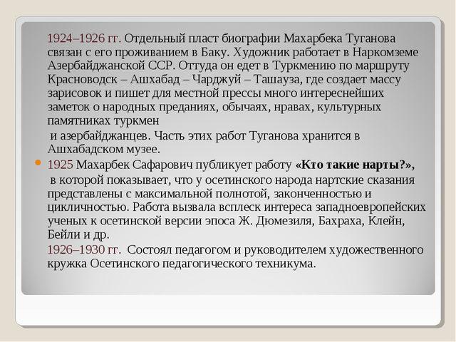 1924–1926 гг. Отдельный пласт биографии Махарбека Туганова связан с его прож...