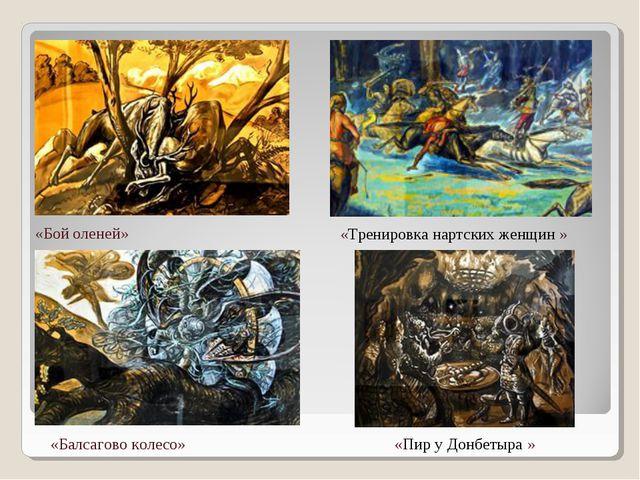 «Бой оленей» «Балсагово колесо» «Тренировка нартских женщин» «Пир у Донбеты...