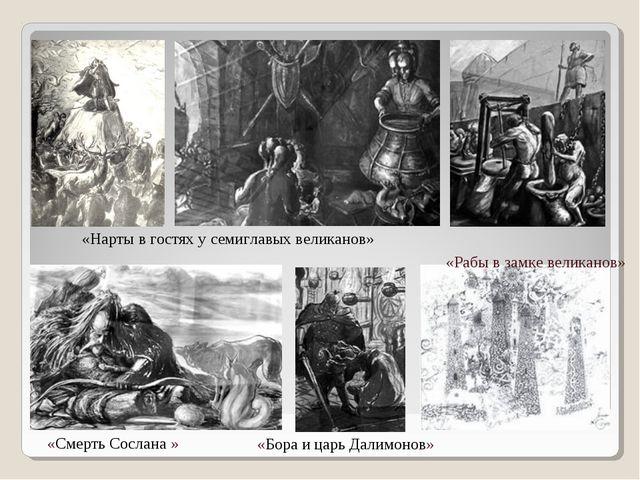 «Рабы в замке великанов» «Бора и царь Далимонов» «Нарты в гостях у семиглавы...