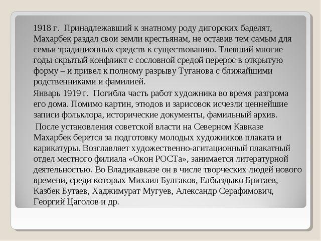 1918 г. Принадлежавший к знатному роду дигорских баделят, Махарбек раздал св...