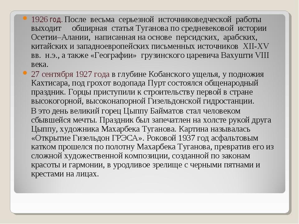 1926 год. После весьма серьезной источниковедческой работы выходит об...