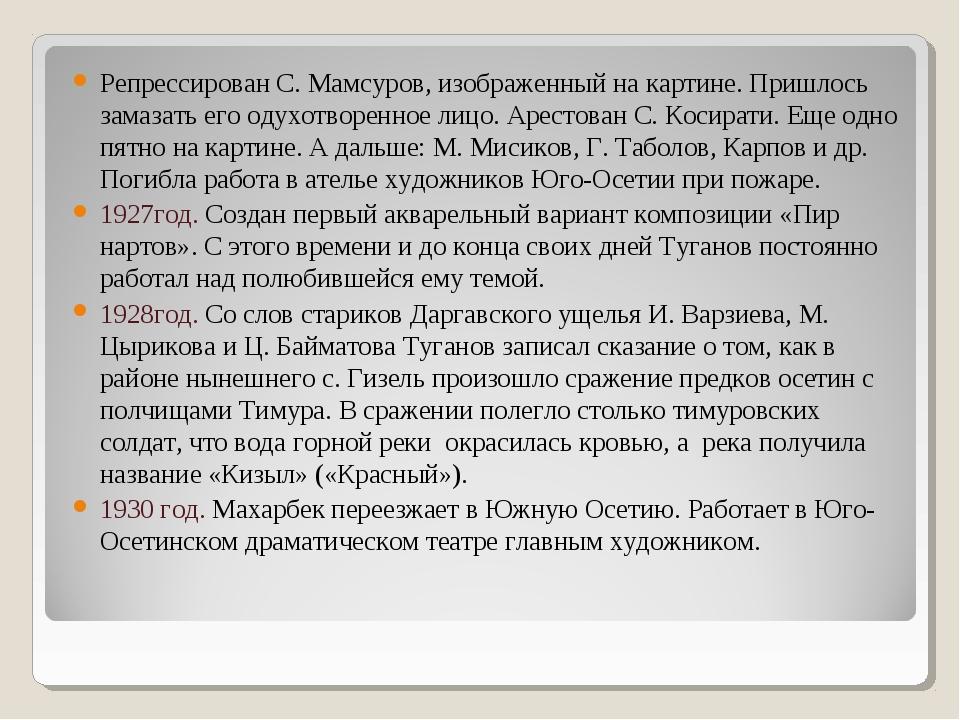 Репрессирован С. Мамсуров, изображенный на картине. Пришлось замазать его оду...