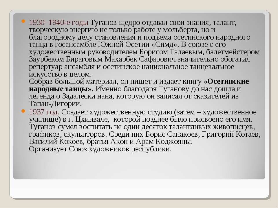 1930–1940-е годы Туганов щедро отдавал свои знания, талант, творческую энерги...