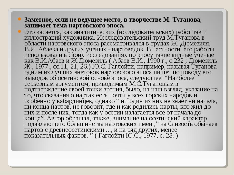 Заметное, если не ведущее место, в творчестве М. Туганова, занимает тема нарт...
