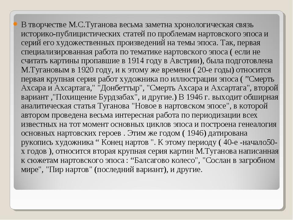 В творчестве М.С.Туганова весьма заметна хронологическая связь историко-публи...