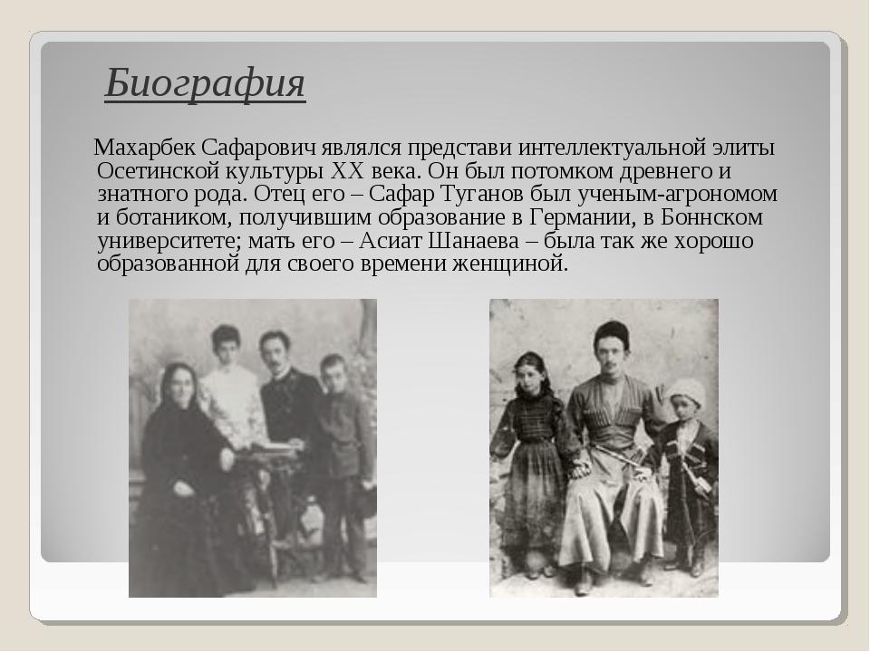 Биография Махарбек Сафарович являлся представи интеллектуальной элиты Осетинс...