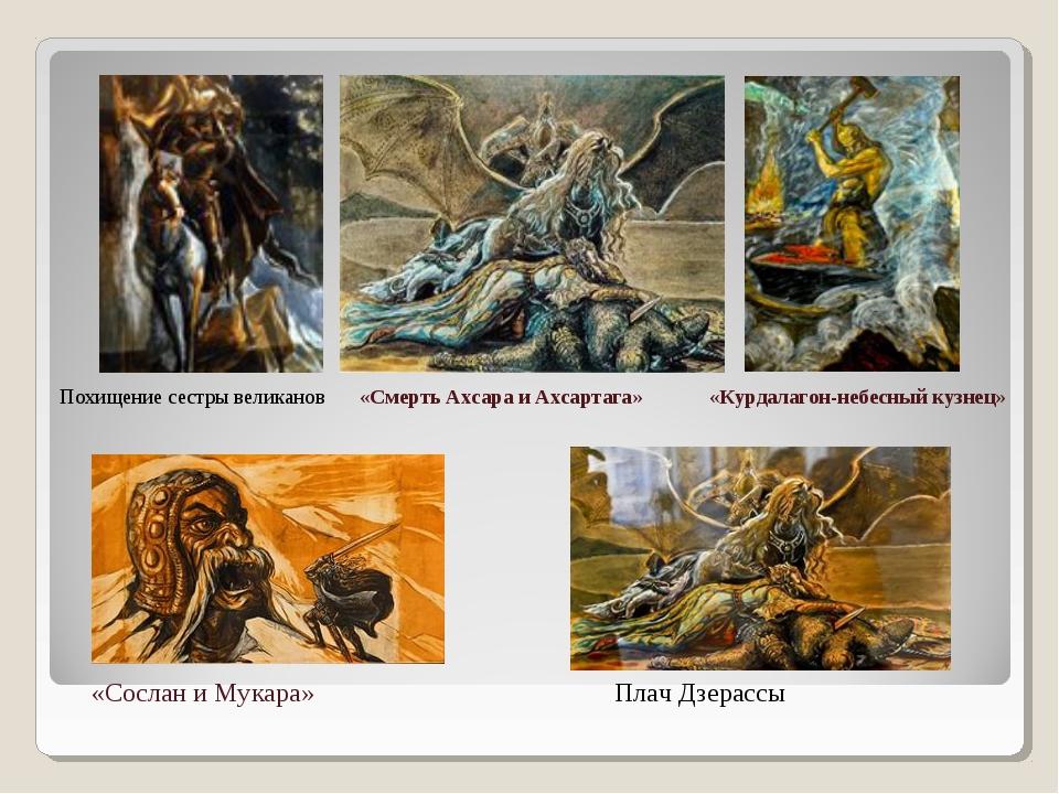 «Смерть Ахсара и Ахсартага» «Курдалагон-небесный кузнец» «Сослан и Мукара» П...