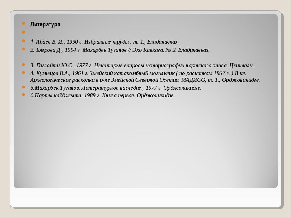 Литература.  1. Абаев В. И., 1990 г. Избранные труды . т. 1., Владикавказ....