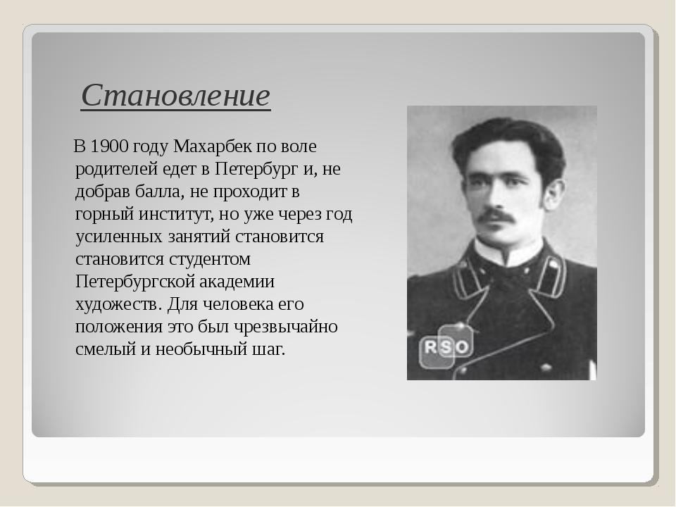 В 1900 году Махарбек по воле родителей едет в Петербург и, не добрав балла,...