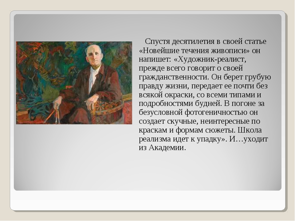 Спустя десятилетия в своей статье «Новейшие течения живописи» он напишет: «Х...