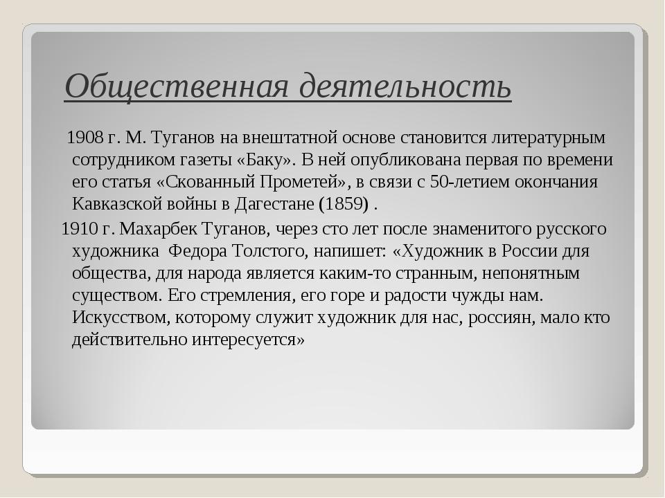 Общественная деятельность 1908 г. М. Туганов на внештатной основе становится...