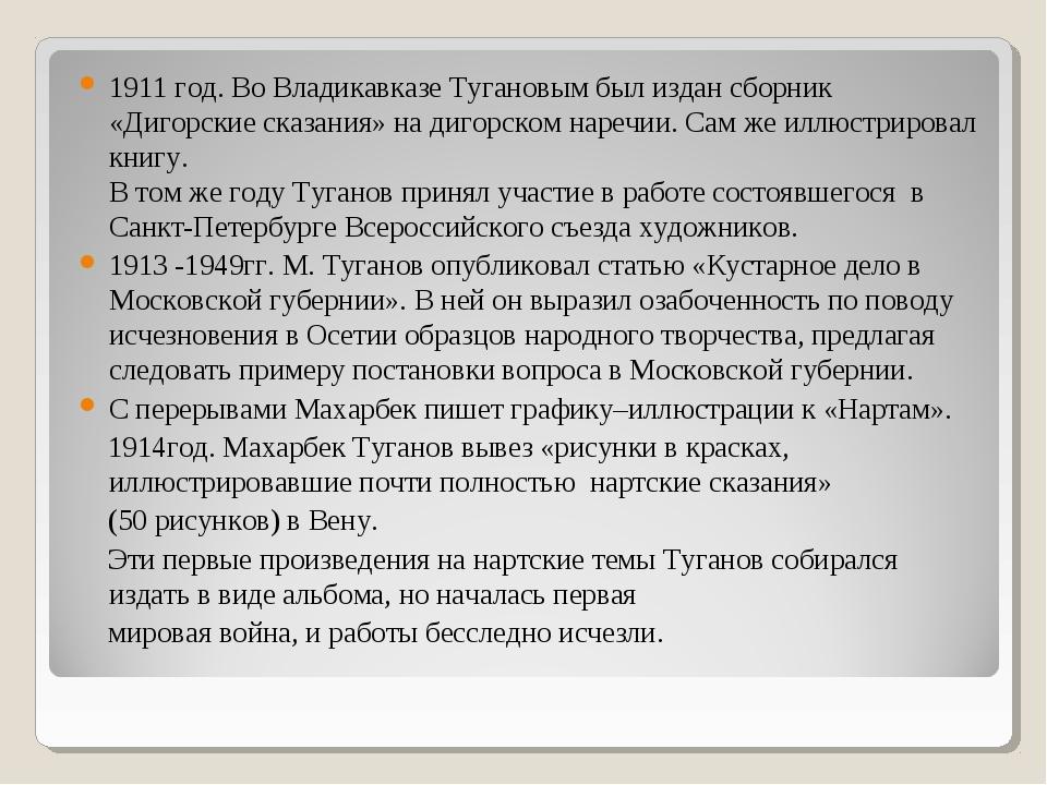 1911 год. Во Владикавказе Тугановым был издан сборник «Дигорские сказания» на...