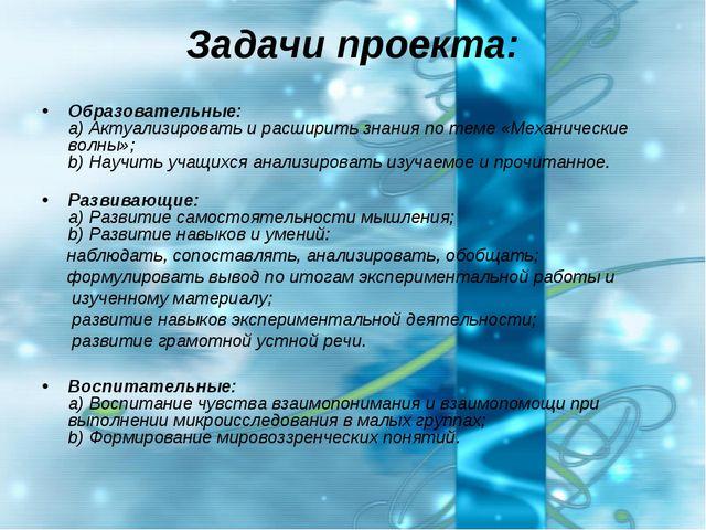 Задачи проекта: Образовательные: a) Актуализировать и расширить знания по тем...