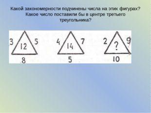 Какой закономерности подчинены числа на этих фигурах? Какое число поставили б