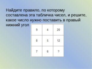 Найдите правило, по которому составлена эта табличка чисел, и решите, какое ч
