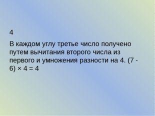4 В каждом углу третье число получено путем вычитания второго числа из перво