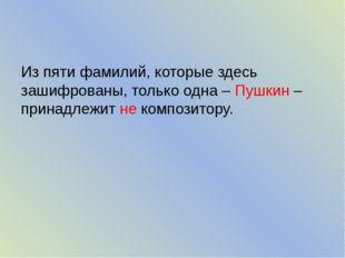 Из пяти фамилий, которые здесь зашифрованы, только одна – Пушкин – принадлеж