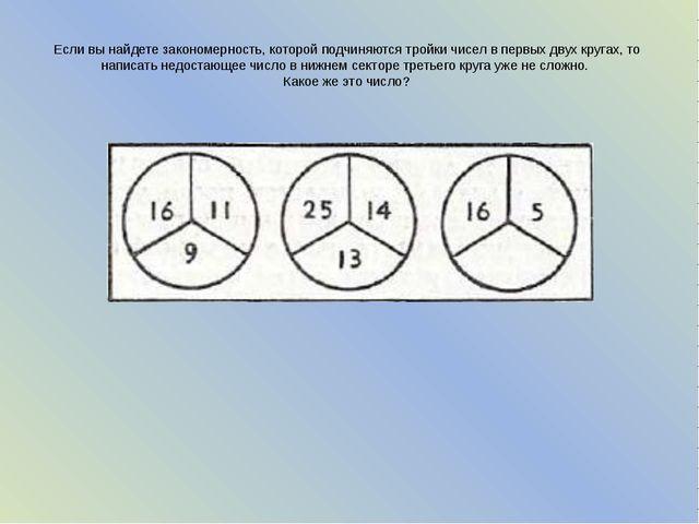 Если вы найдете закономерность, которой подчиняются тройки чисел в первых дву...