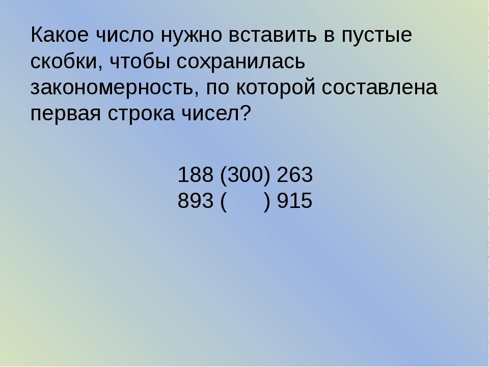 Какое число нужно вставить в пустые скобки, чтобы сохранилась закономерность,...