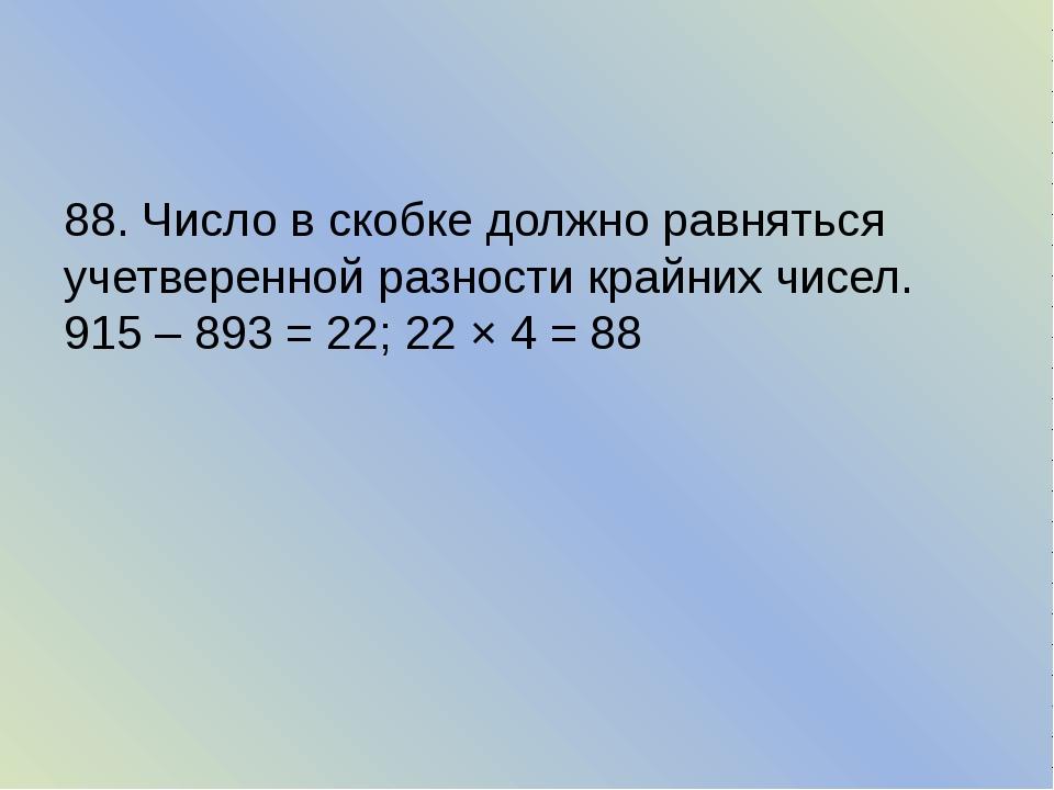 88. Число в скобке должно равняться учетверенной разности крайних чисел. 915...
