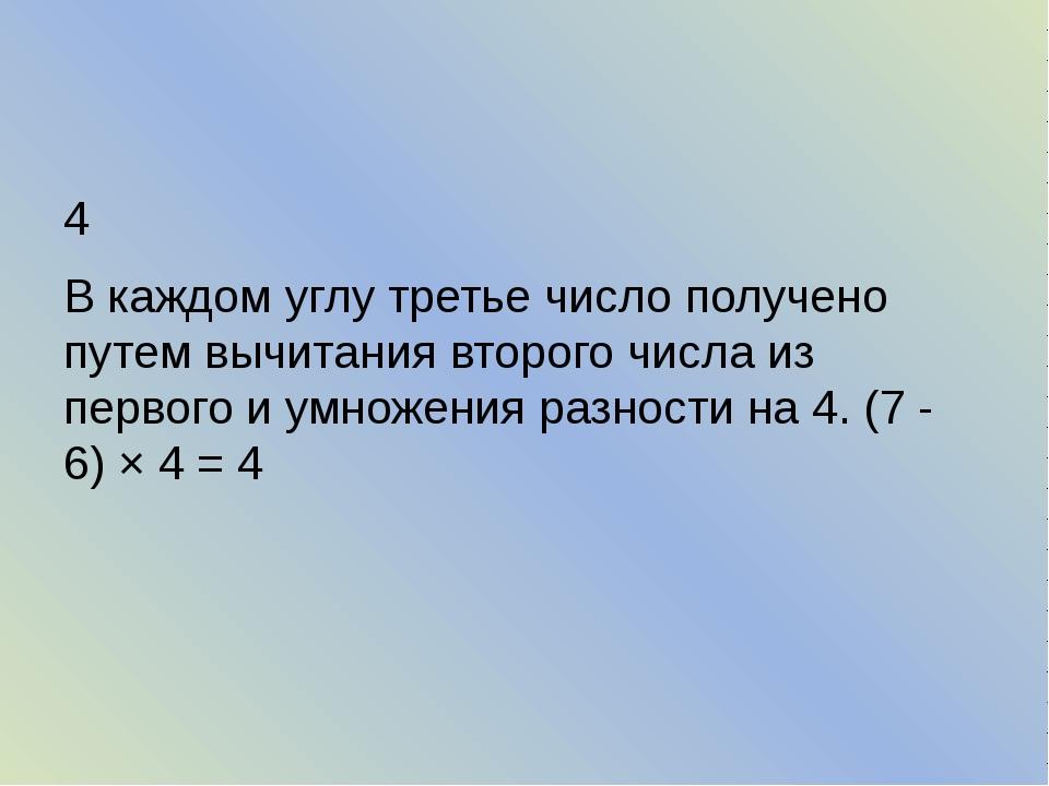 4 В каждом углу третье число получено путем вычитания второго числа из перво...