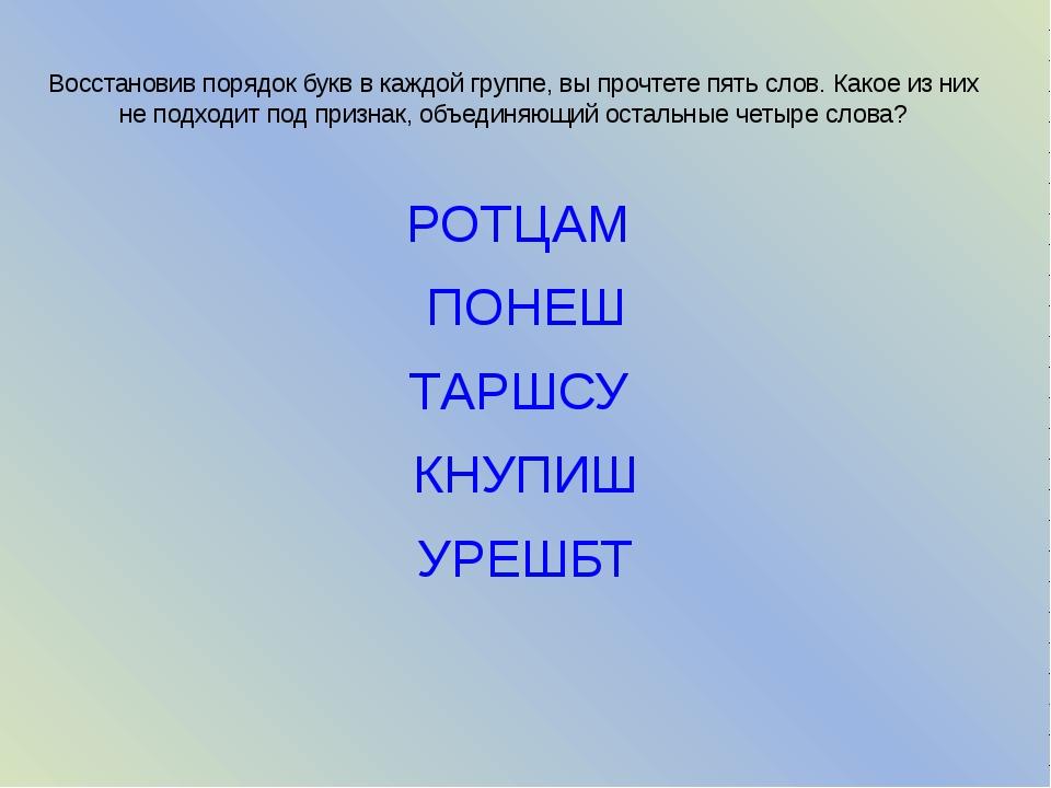 Восстановив порядок букв в каждой группе, вы прочтете пять слов. Какое из них...