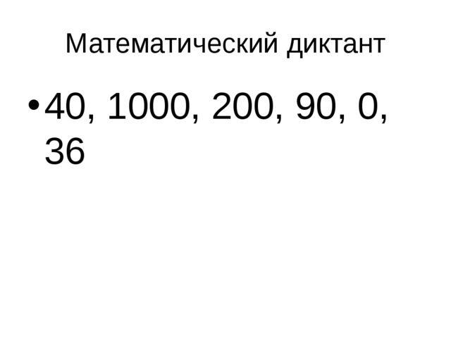Математический диктант 40, 1000, 200, 90, 0, 36