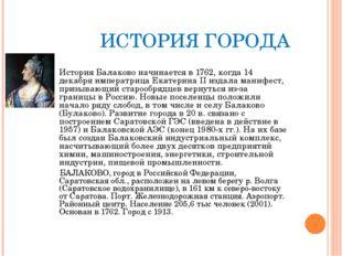 ИСТОРИЯ ГОРОДА История Балаково начинается в 1762, когда 14 декабря императр