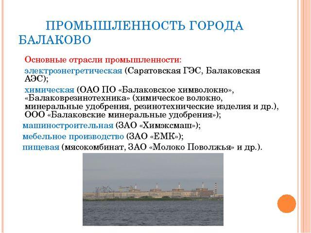 ПРОМЫШЛЕННОСТЬ ГОРОДА БАЛАКОВО Основные отрасли промышленности: электроэнегр...