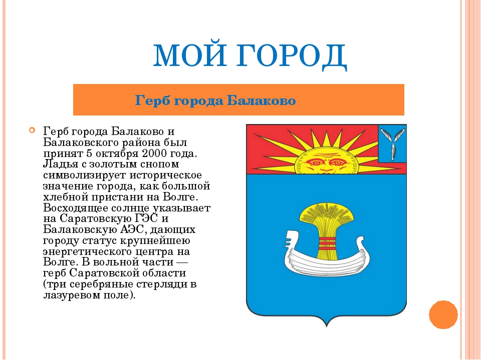 МОЙ ГОРОД Герб города Балаково и Балаковского района был принят 5 октября 20...
