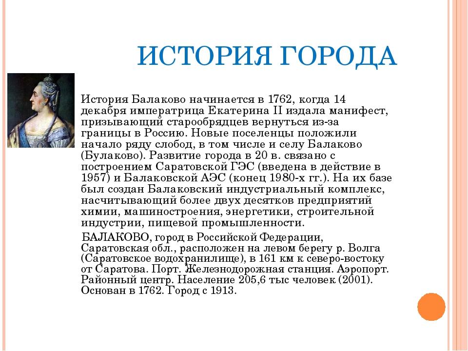 ИСТОРИЯ ГОРОДА История Балаково начинается в 1762, когда 14 декабря императр...
