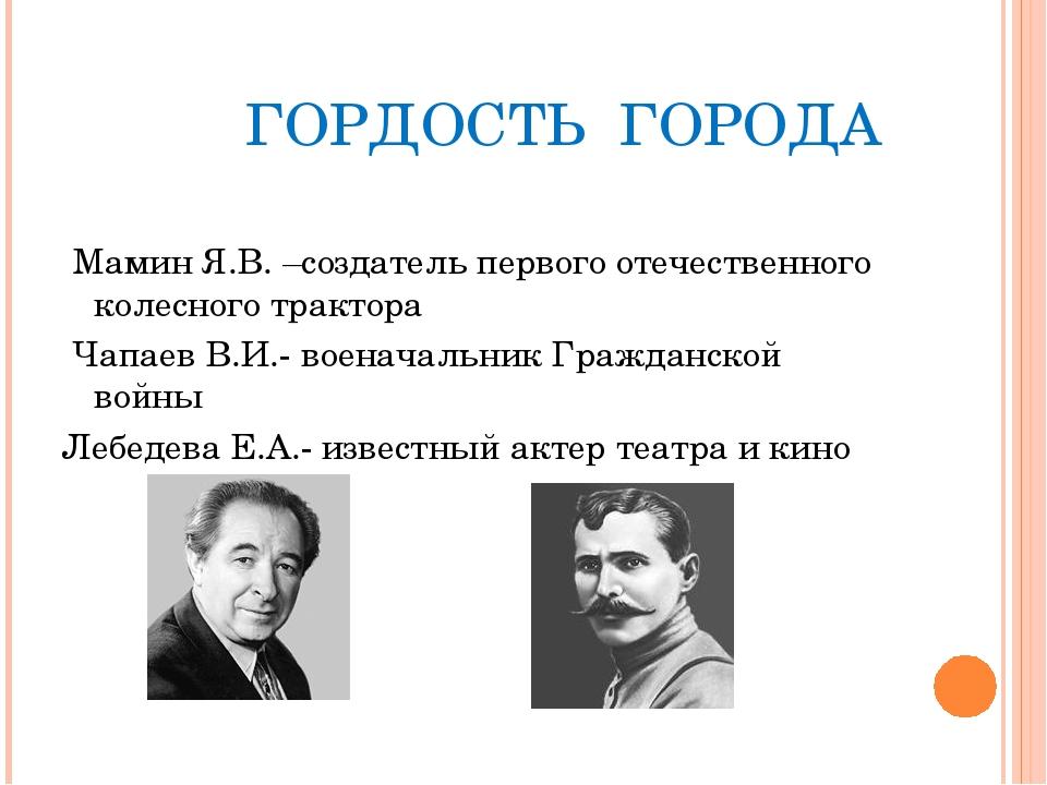 ГОРДОСТЬ ГОРОДА Мамин Я.В. –создатель первого отечественного колесного тракт...