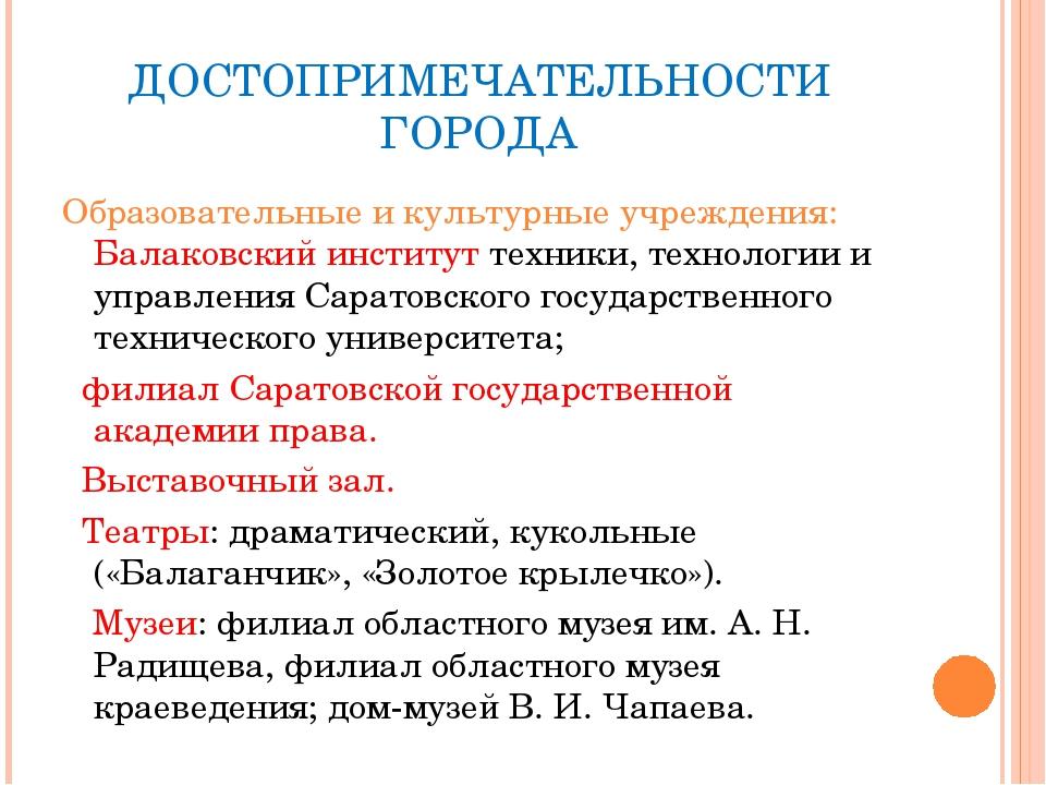 ДОСТОПРИМЕЧАТЕЛЬНОСТИ ГОРОДА Образовательные и культурные учреждения: Балаков...