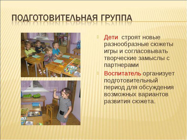 Дети строят новые разнообразные сюжеты игры и согласовывать творческие замысл...