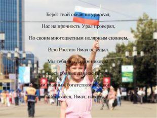 Берег твой океан штурмовал, Нас на прочность Урал проверял, Но своим многоцве