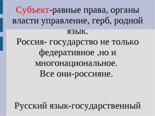 Субъект-равные права, органы власти управление, герб, родной язык. Россия- го