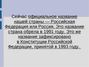 Сейчас официальное название нашей страны— Российская Федерация или Россия. Э