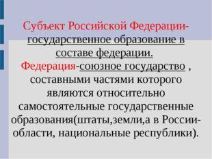 Субъект Российской Федерации- государственное образование в составе федерации